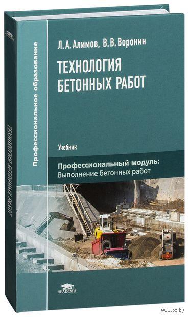 Технология бетонных работ. Лев Алимов