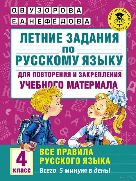 Летние задания по русскому языку для повторения и закрепления учебного материала. 4 класс — фото, картинка
