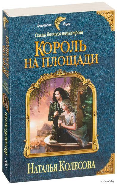 Сказки Волчьего полуострова. Король на площади (м). Наталья Колесова