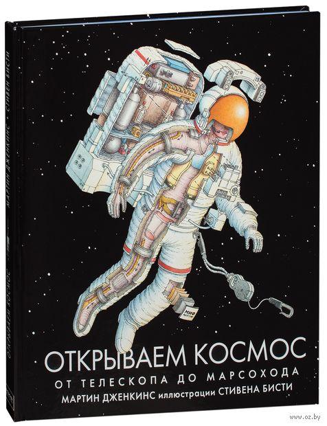 Открываем космос. От телескопа до марсохода — фото, картинка