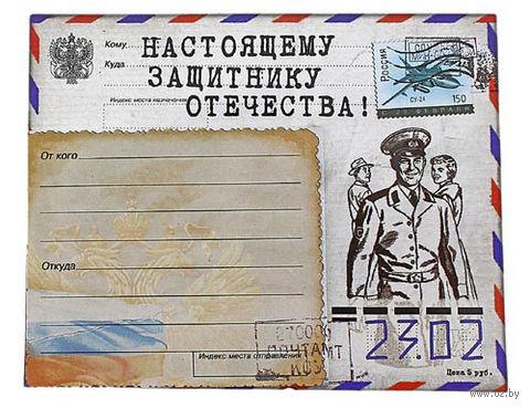 """Магнит с блоком для записей """"Настоящему защитнику отечества"""" (12х9,5 см) — фото, картинка"""