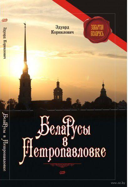 Беларусы в Петропавловке — фото, картинка