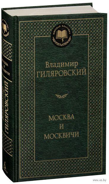 Москва и москвичи. Владимир Гиляровский