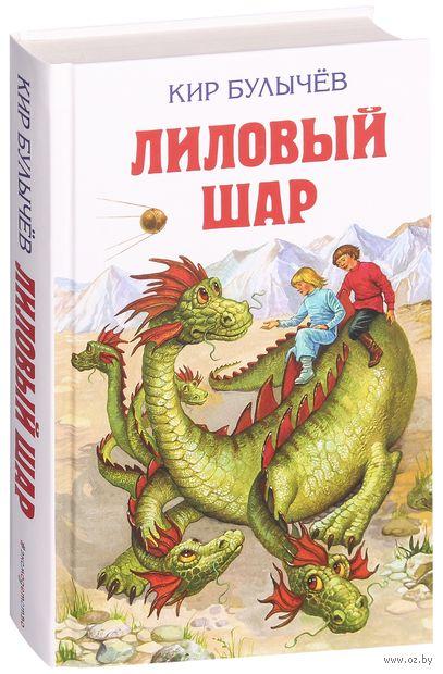 Лиловый шар. Кир Булычев