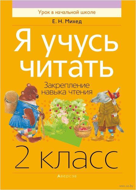 Я учусь читать. 2 класс. Закрепление навыка чтения — фото, картинка