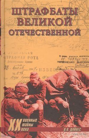 Штрафбаты Великой Отечественной — фото, картинка