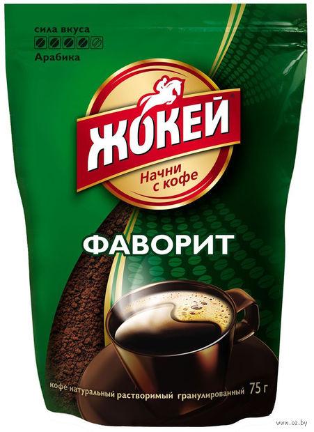 """Кофе растворимый """"Жокей. Фаворит"""" (75 г) — фото, картинка"""