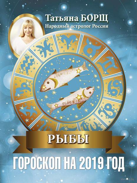 Рыбы. Гороскоп на 2019 год — фото, картинка