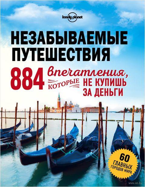 Незабываемые путешествия. 884 впечатления, которые не купишь за деньги — фото, картинка