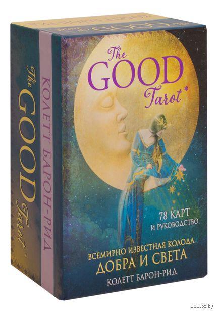 The Good Tarot. Всемирно известная колода добра и света (78 карт) — фото, картинка