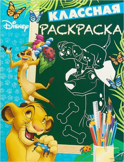 Классические персонажи Disney. Классная раскраска — фото, картинка