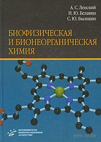 Биофизическая и бионеорганическая химия. Анатолий Ленский, Иван Белавин, Сергей Быликин