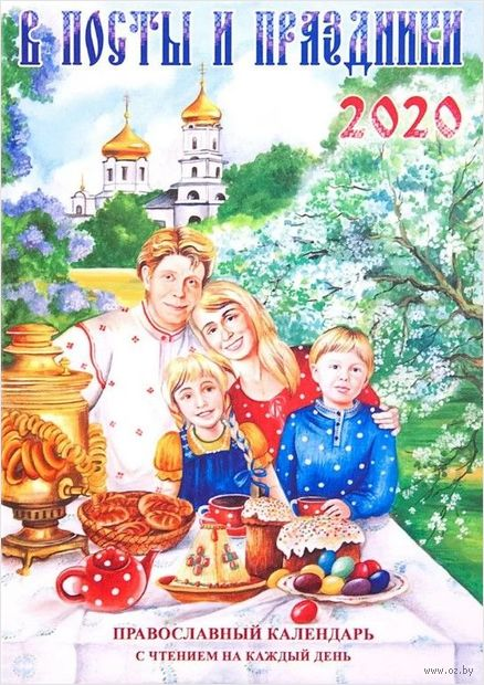 В посты и праздники. Православный календарь с чтением на каждый день, 2020 — фото, картинка