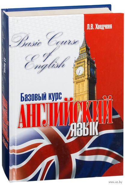 Английский язык. Базовый курс. Людмила Хведченя
