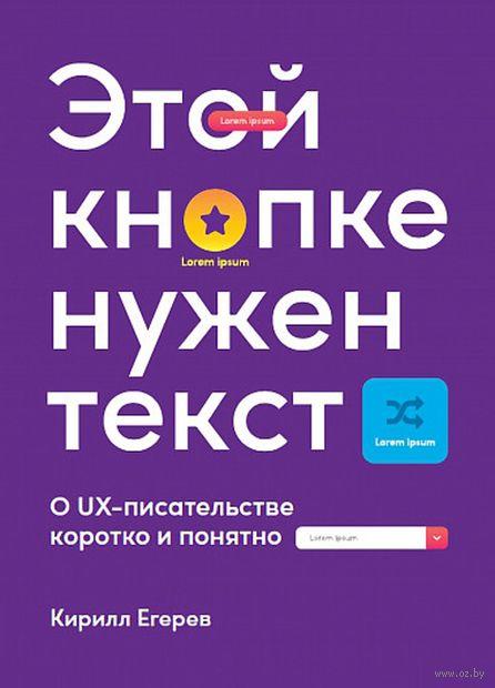 Этой кнопке нужен текст. O UX-писательстве коротко и понятно — фото, картинка