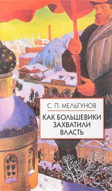 """Как большевики захватили власть.""""Золотой немецкий ключ"""" к большевистской революции. Сергей Мельгунов"""