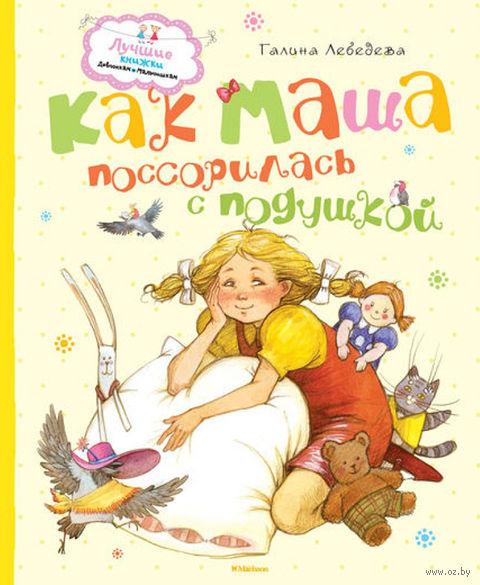 Как Маша поссорилась с подушкой. Галина Лебедева
