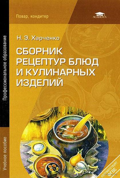горячие закуски по сборнику рецептур беларуссия