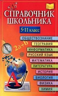 Справочник школьника 5-11 класс (м) — фото, картинка