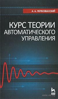 Курс теории автоматического управления. Анатолий Первозванский