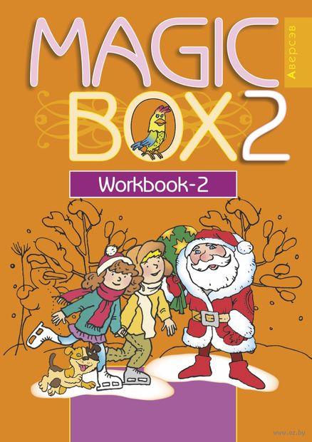 Magic Box 2. Английский язык. Рабочая тетрадь-2 — фото, картинка
