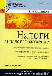 Налоги и налогообложение. Евгений Евстигнеев
