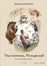 Тасманиец Ромуальд. Владимир Валуцкий