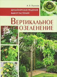Вертикальное озеленение. Дизайнерские решения. Выбор растений. Андрей Лысиков