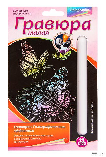 """Гравюра """"Красивые бабочки"""" (голографическая)"""