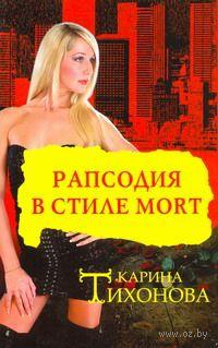 Рапсодия в стиле mort (м). Карина Тихонова
