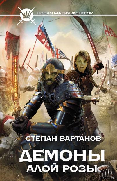 Демоны Алой розы. Степан Вартанов