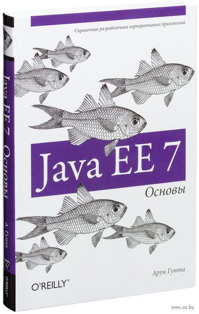 Java EE 7. Основы. Арун Гупта