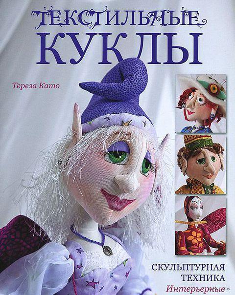Текстильные куклы. Скульптурная техника. Интерьерные модели. Тереза Като