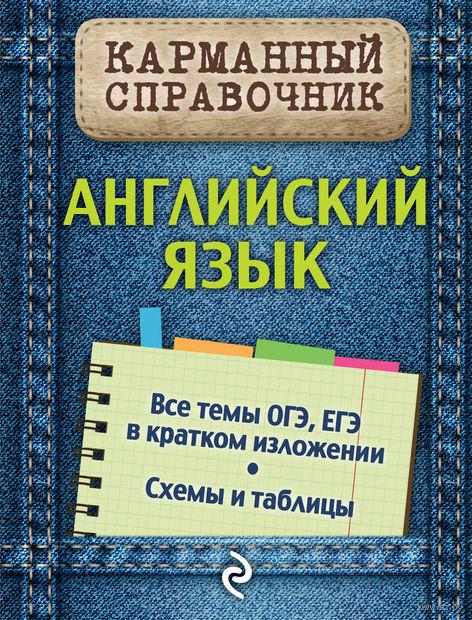 Английский язык. Карманный справочник. Валерия Ильченко