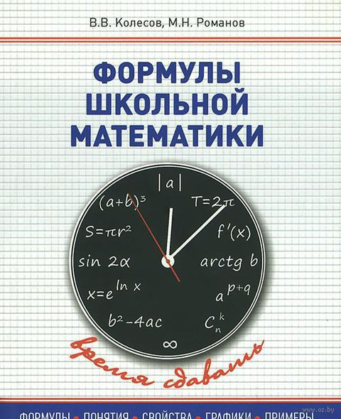 Формулы школьной математики. Вадим Колесов, Максим Романов