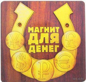 """Фигурка деревянная на магните """"Магнит для денег"""" (8,5*8,5 см, арт. 10372966)"""