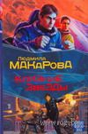 Близкие звезды. Людмила Макарова
