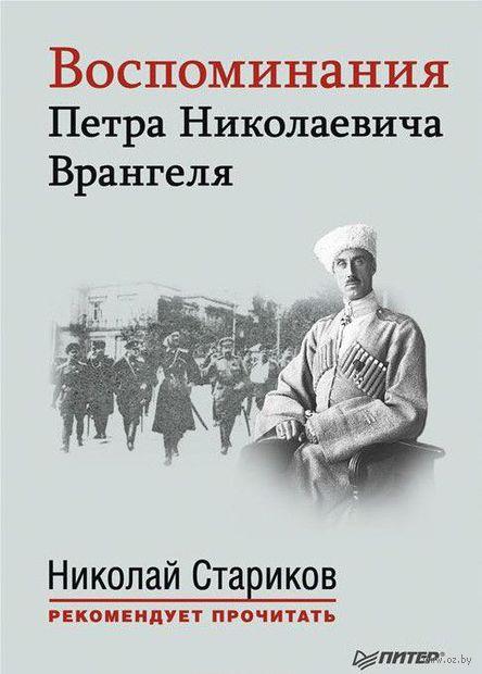 Воспоминания П. Н. Врангеля. Петр Врангель