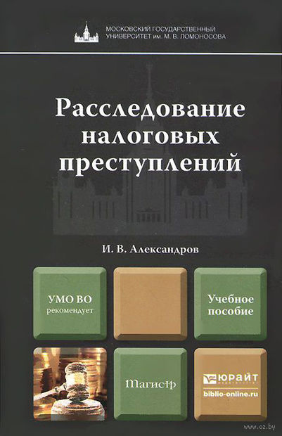 Расследование налоговых преступлений. Игорь Александров