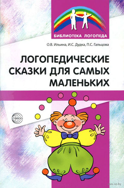 Логопедические сказки для самых маленьких. Ирина Дудка, Полина Гальцова, Ольга Ильина
