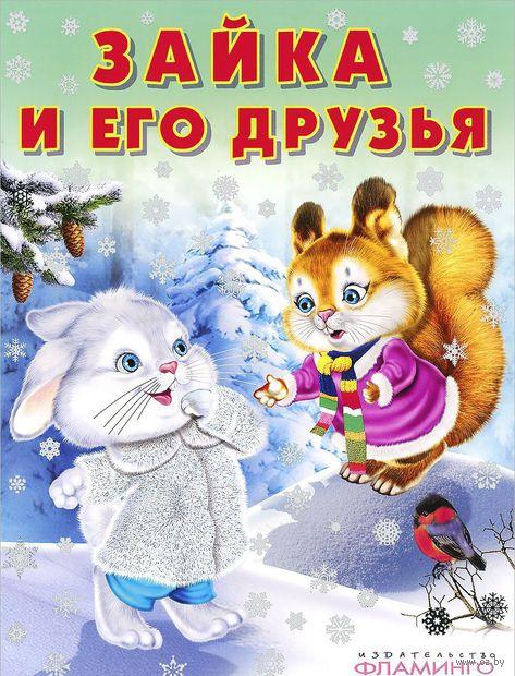 Зайка и его друзья. Этери Заболотная