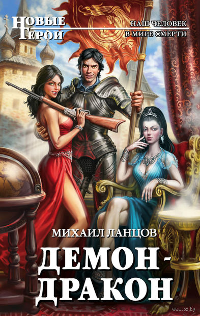 Демон-дракон. Михаил Ланцов