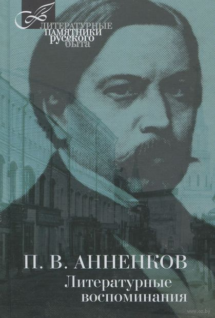 П. В. Анненков. Литературные воспоминания — фото, картинка