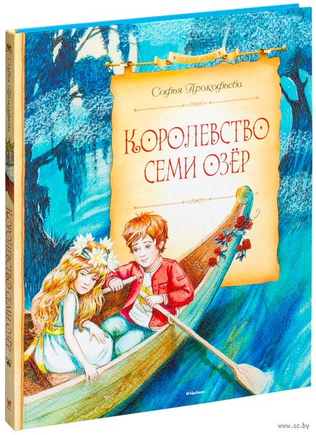 Королевство семи озер. Софья Прокофьева