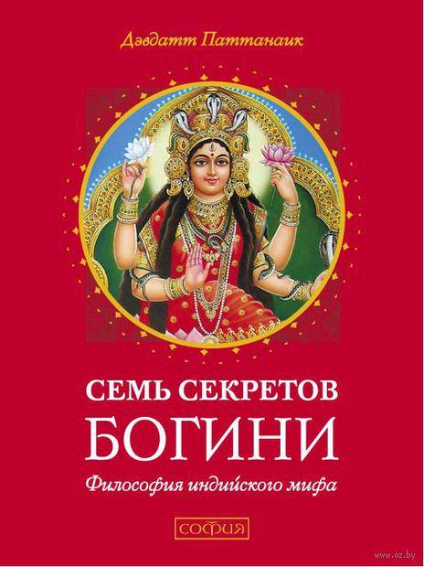 Семь секретов Богини. Философия индийского мифа. Дэвдатт Паттанаик