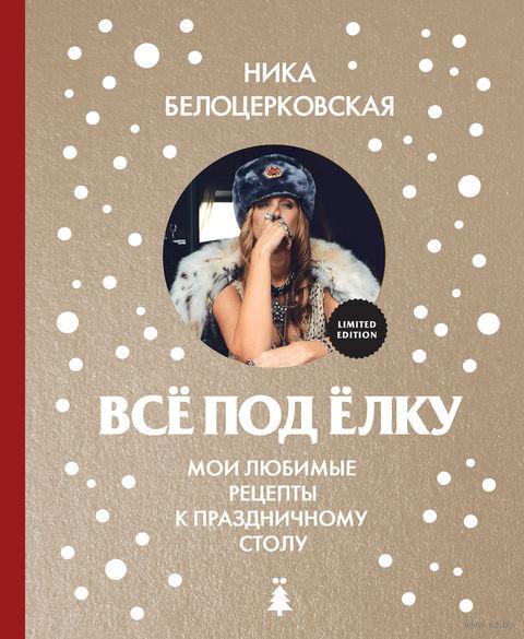 Все под елку. Ника Белоцерковская