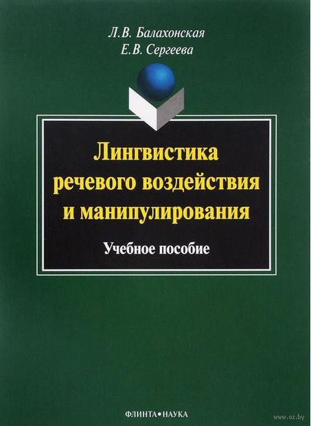 Лингвистика речевого воздействия и манипулирования. Елена Сергеева, Людмила Балахонская