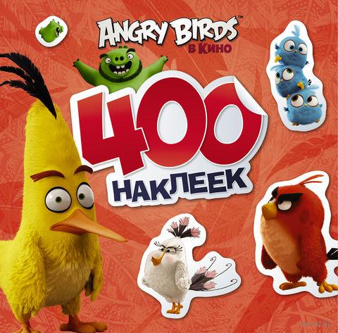 Angry Birds. 400 наклеек (красная)