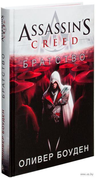 Assassin's Creed. Братство. Оливер Боуден