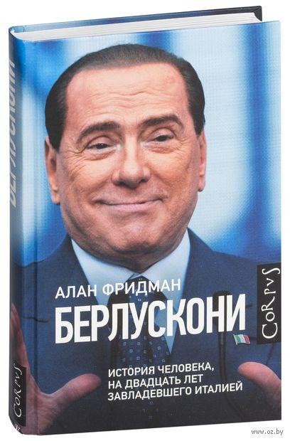Берлускони. Алан Фридман